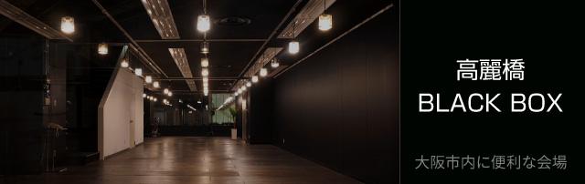 生前葬の会場は高麗橋 BLACK BOX 大阪市内に便利な会場