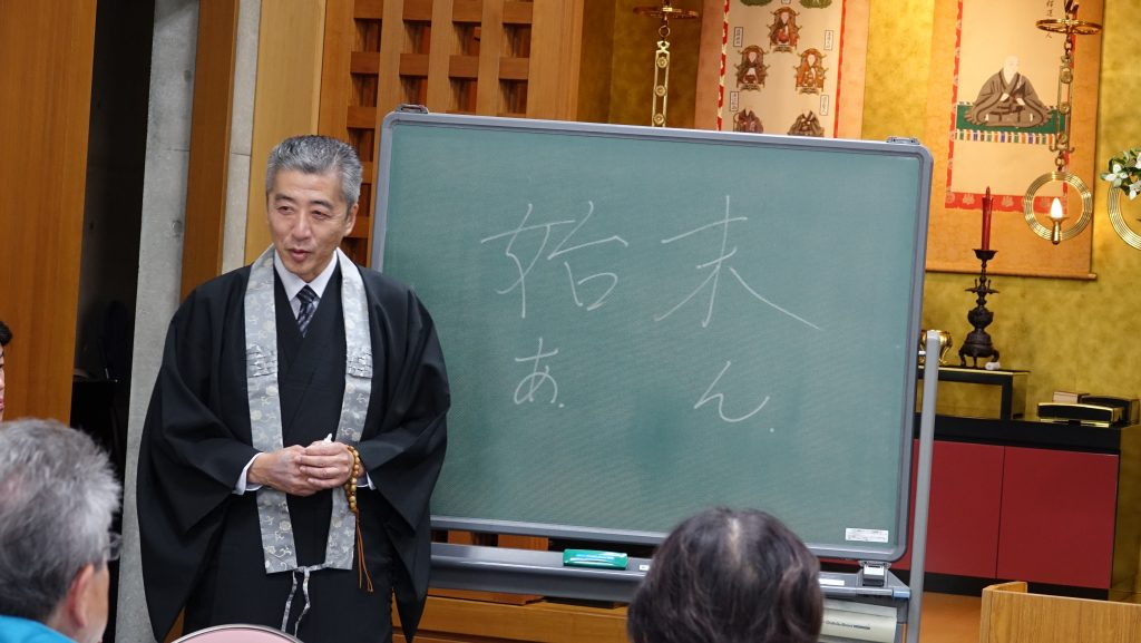 終活セミナー エンディングノートの書き方 西法寺