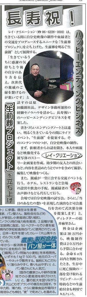 日本一明るい経済新聞 生前葬