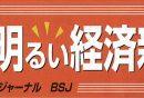 日本一明るい経済新聞